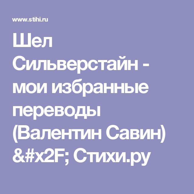 Шел Сильверстайн - мои избранные переводы (Валентин Савин) / Стихи.ру