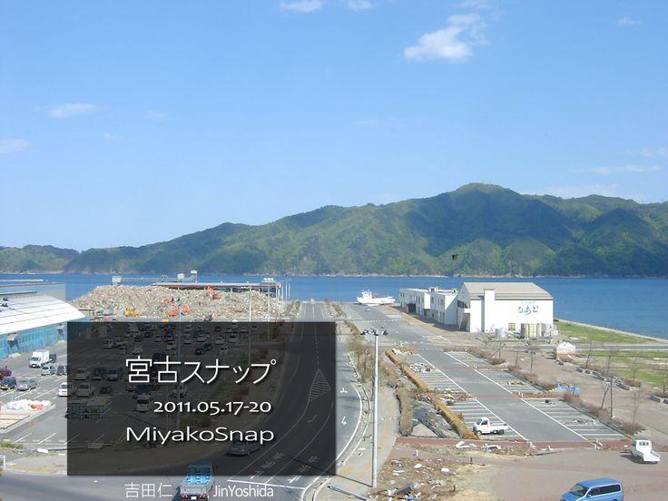 写真集 『宮古スナップ2011.05.17-20』MiyakoSnap