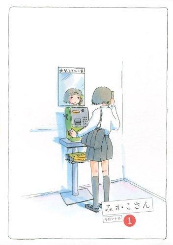 みかこさん 1巻 (モーニングKCDX) 今日 マチ子, http://www.amazon.co.jp/dp/4063758168/ref=cm_sw_r_pi_dp_DW5Qrb0X1P3HG