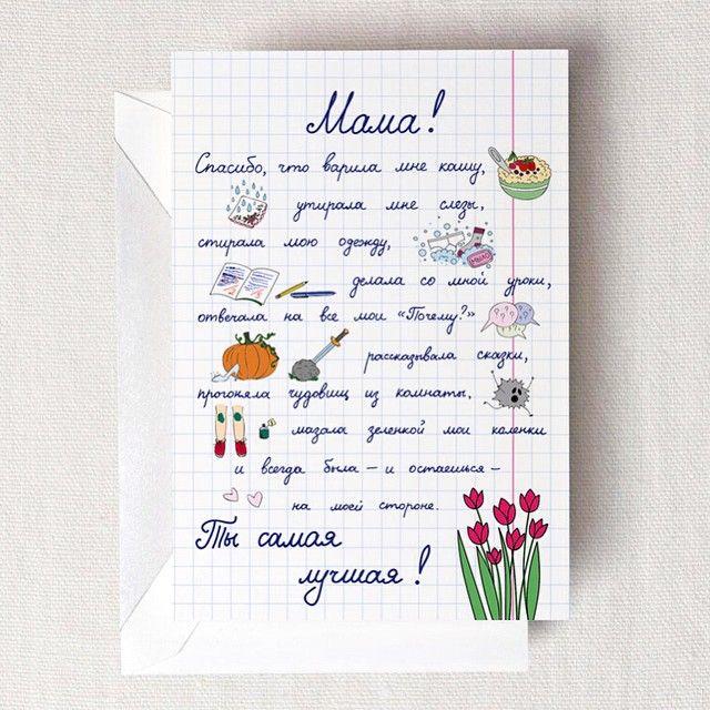 Простая открытки что писать