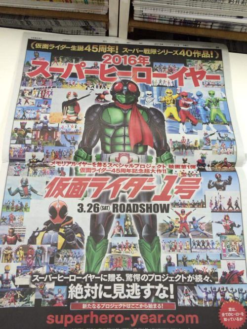 kamenriderghost:  2016 will be Superhero Year, celebrating both Kamen Rider's 45th anniversary and Super Sentai's 40th series. This year will see a multitude of new projects for both Kamen Rider and Super Sentai.  For starters, the 45th Anniversary Kamen Rider film will be titled Kamen Rider #1 and will be in theatres on March 26th, 2016. It'll see the rise of a hero and a new look for Kamen Rider #1.