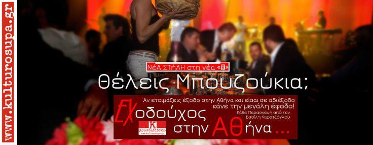«Εξοδούχος στην Αθήνα»: Θέλεις Μπουζούκια; Πάμε. Από τον Βασίλη Καρατζόγλου.