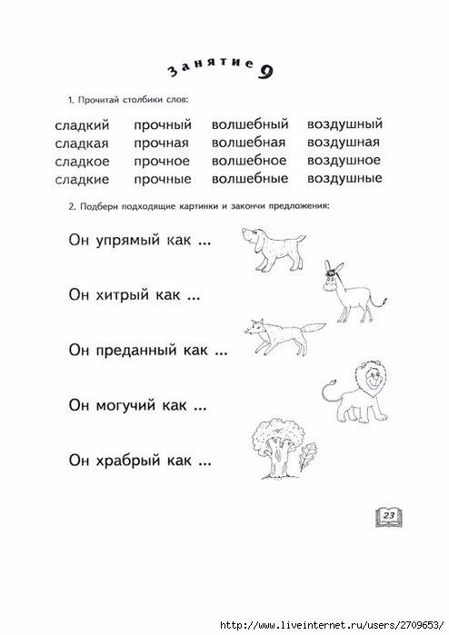 120994568_alifanova_e_a_egorova_n_e_razvitie_pravilnosti_i_osoznannostpage25.jpg (494×699)
