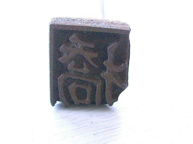 Check out Vintage Branding Iron - Japanese Branding Iron Vintage Yakiin - Yakin Kanji Stamp - Chinese Character Bridge Pons (in the brain) (S354) in my Etsy shop today!⚡️ https://www.etsy.com/listing/449007338/vintage-branding-iron-japanese-branding?utm_source=crowdfire&utm_medium=api&utm_campaign=api