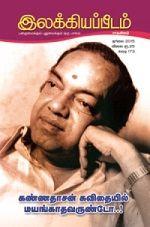 Ilakkiya Peedam July 2015 - Tamil eMagazine