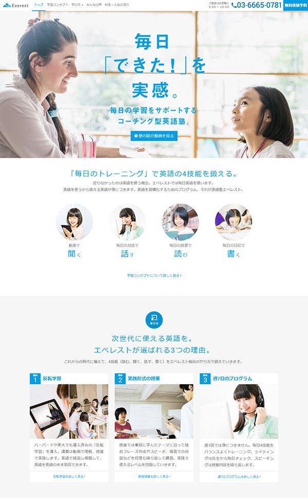 英語塾エベレスト | Web Design Clip [L] 【ランディングページWebデザインクリップ】