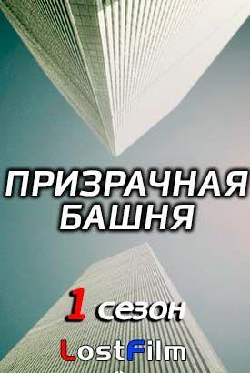 Призрачная башня смотреть онлайн (2018)   1 сезон   1 - 1,2,3 серия