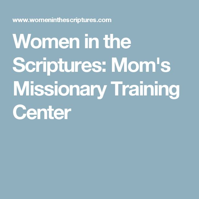 Women in the Scriptures: Mom's Missionary Training Center