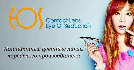 НАСТОЯЩИЕ КОРЕЙСКИЕ ЦВЕТНЫЕ ЛИНЗЫ EOS!!! - Очень удобны и комфортны в ношении - Качественные - Увеличивают радужку, за счет чего даже небольшие глазки будут казаться большими🔥  Могут быть полноцветные и целиком перекрывать основной цвет глаз, так и просто подчеркивать и усиливать ваш натуральный цвет глаз.  Выбор разных цветов, моделей, диаметров и оттенков - от тех, которые будут усиливать естественный цвет глаз, до кукольной красоты 😍 Срок использования - 1 год при правильном уходе за…