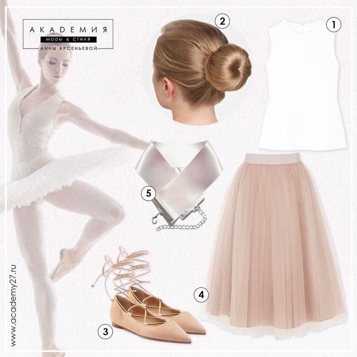Приветствуем, наши дорогие!  А чем вдохновляетесь Вы, когда ежедневно создаете свои образы? Мы представляем Вам новую рубрику «Стильное вдохновение»! В ней мы будем приносить Вам воодушевление, оригинальные идеи и помогать понять, что из прекрасного Вы хотели бы воплощать в своем облике!  Сегодня коснемся темы балета. Давайте посмотрим, с помощью каких деталей можно воплотить грацию классического балета в повседневности: vk.com/academy27 #балет #СтильноеВдохновение #грация