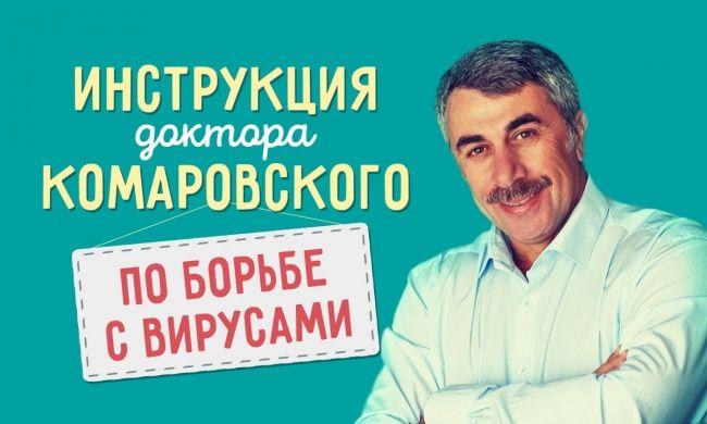 Подробная инструкция доктора Комаровского поборьбе свирусами