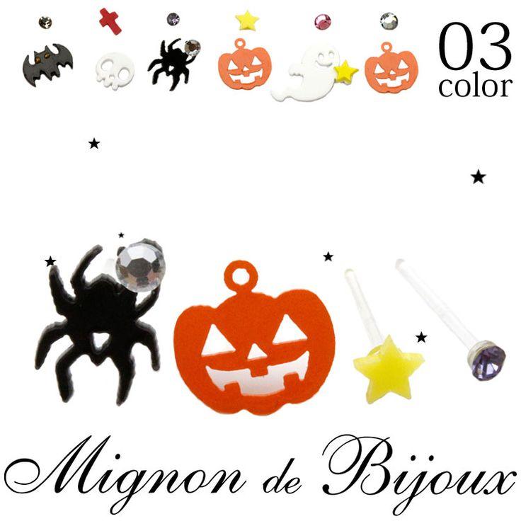 【楽天市場】樹脂 ピアス レディース アクセサリーハロウィン パンプキン ゴースト スパイダー 4個セット 樹脂ピアス[Mignon de Bijoux][ミニョンドゥビジュー]:Mignon de Bijoux