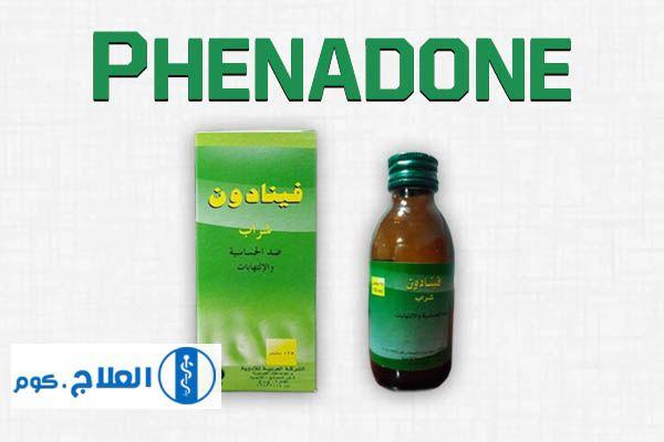 فينادون شراب Phenadone لعلاج حساسية الصدر السعر والمواصفات