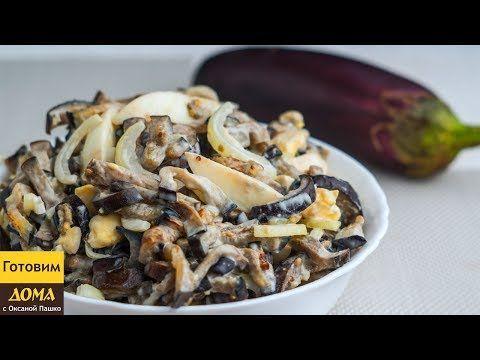 Салат из баклажанов со вкусом грибочков - вкуснятина неописуемая - YouTube