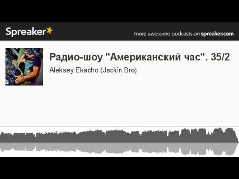 "Радио-шоу ""Американский час"". 35/2 (made with Spreaker)"
