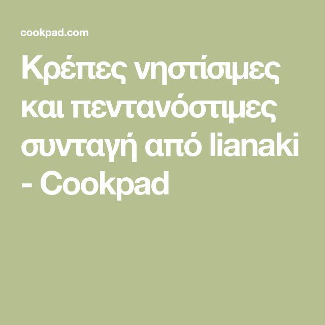 Κρέπες νηστίσιμες και πεντανόστιμες συνταγή από lianaki - Cookpad