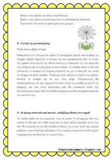 Όλα για το νηπιαγωγείο!: 10+1 παιχνίδια για τις πρώτες μέρες στο σχολείο και όχι μόνο!!