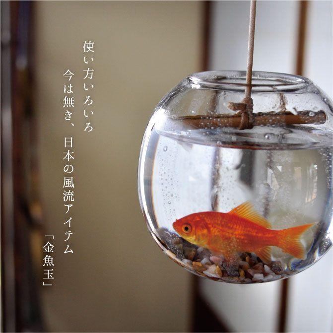 今は無き江戸時代の風流アイテム「金魚玉」 。ガラス内に気泡がちりばめられた「あぶく」タイプ。