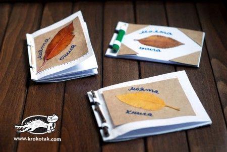 Малка книжка за деца – направи си сам