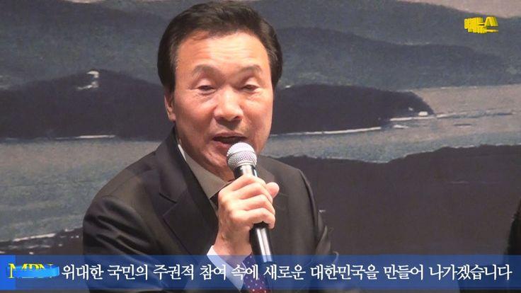 손학규대표 나의 목민심서 '강진일기' 북콘서트