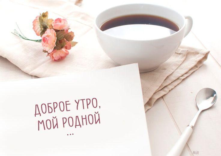С добрым утром картинки прикольные с надписями и без (50 ...