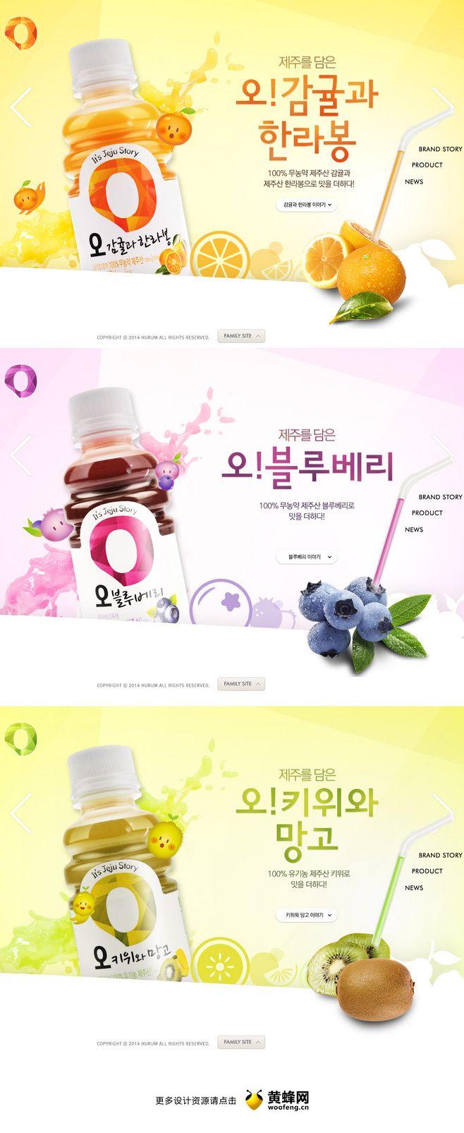 O-Juice - 网页设计 - 黄蜂网...