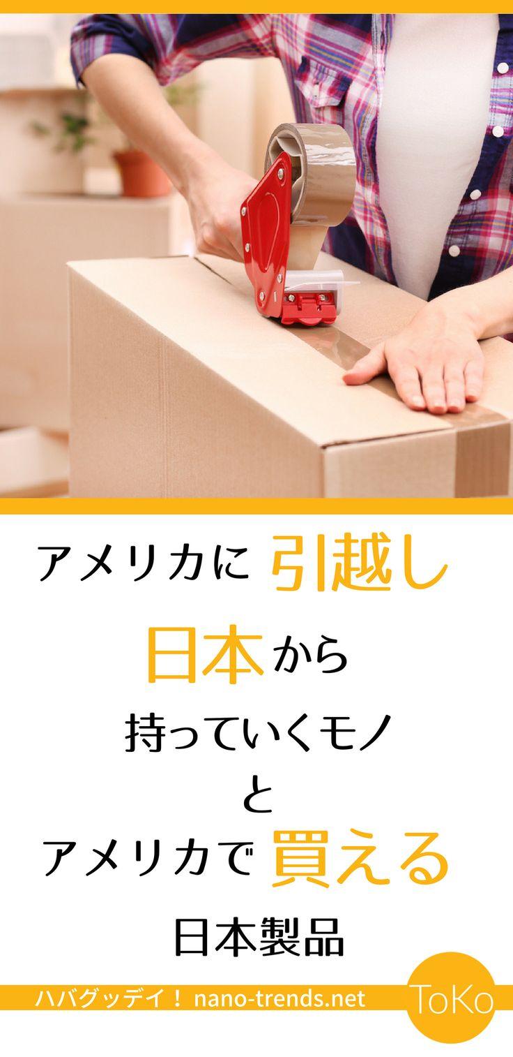 家族でアメリカに引っ越し。日本から持っていったほうがいいもの、アメリカでも買える日本製品をまとめました。意外と日本の生活必需品はアメリカでも売っているので、安心してくださいね。#アメリカ生活必需品