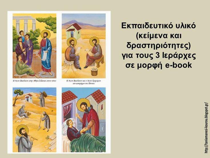Εκπαιδευτικό υλικο σε μορφή e-book για τους Τρεις Ιεράρχες