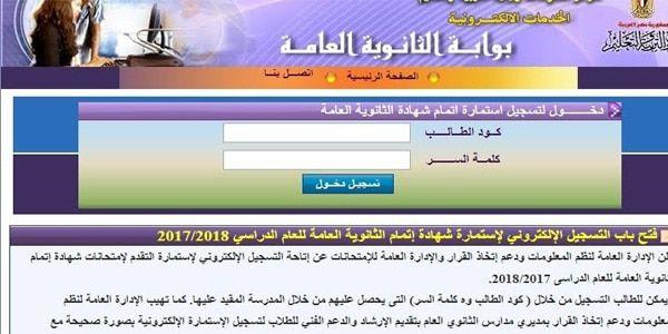 رابط استمارة الثانوية العامة عبر موقع وزارة التربية والتعليم Thanwya Emis Gov Eg Education Egypt