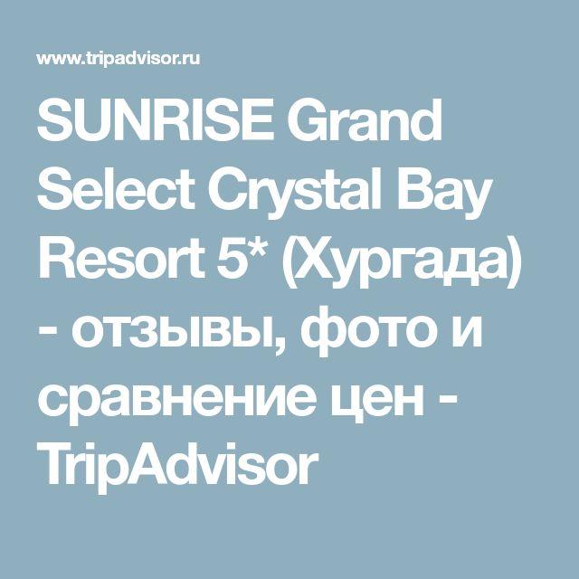 SUNRISE Grand Select Crystal Bay Resort  5* (Хургада) - отзывы, фото и сравнение цен - TripAdvisor