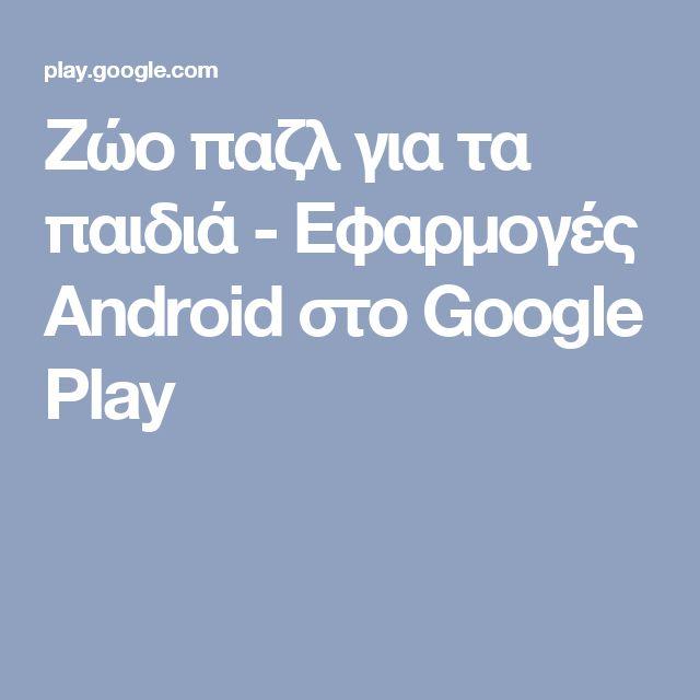 Ζώο παζλ για τα παιδιά - Εφαρμογές Android στο Google Play