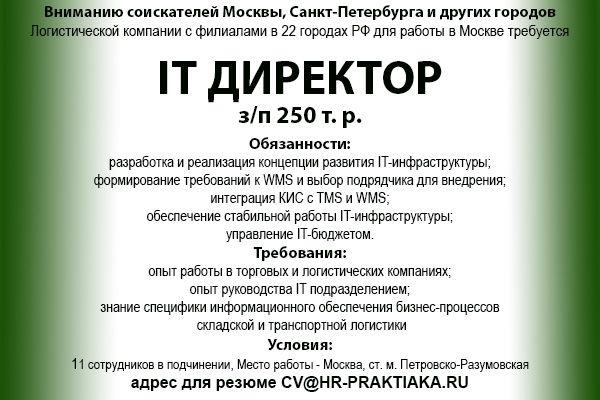 Работаем над этой вакансией. Сочувствующим буду признателен за рекомендации или перепост. Откликаться можно по электронной почте cv@hr-praktika.ru или через интерфейс hh.ru - вот ссылка на размещенную вакансию https://spb.hh.ru/vacancy/19610636. Всем удачного дня :-)