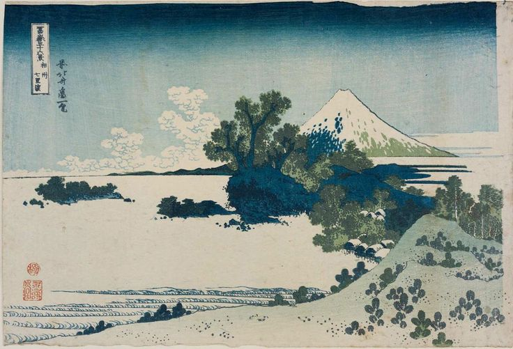 Mt. Fuji from 7 Mile Beach (Shichirigahama) in Sagami Province by Hokusai