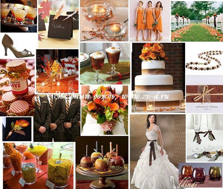 Осенняя свадьба в деталях