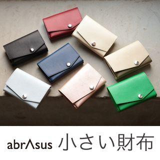小さい財布 abrAsus(レディース)〜風水が期待出来る色のミニ財布〜 アブラサス SUPER CLASSIC
