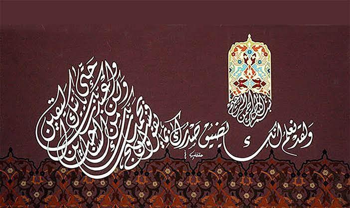 Pin By Magy 3ezra On موقع تدوينات Islamic Art Calligraphy Islamic Calligraphy Calligraphy Art