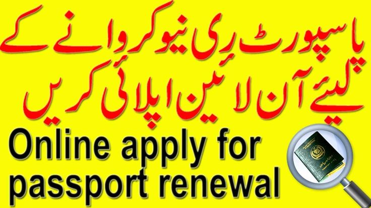 how to apply online for passport renewal online in pakistan ? | info by ...