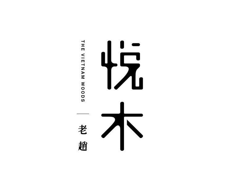 香港设计大师 李永铨 作品:悦木
