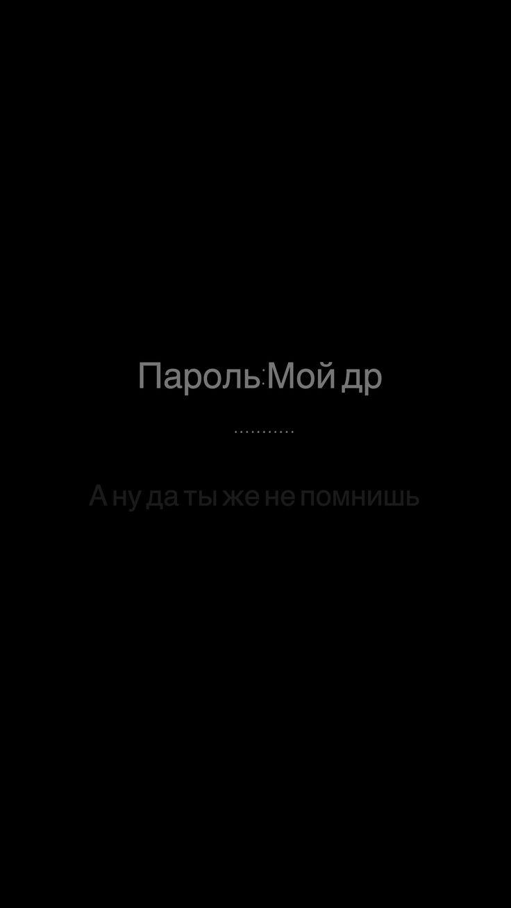 Обои на черном фоне для телефона с надписями с русскими