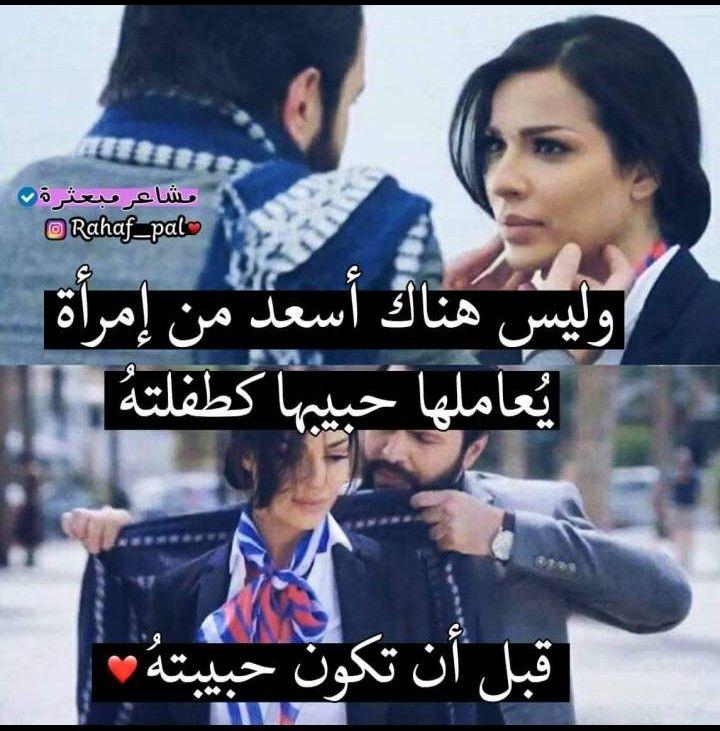 حبيب حب Arabic Love Quotes Love Quotes Quotes