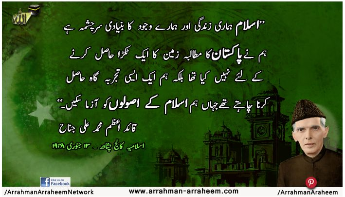 #ARAR #14thAugust #Pakistan #IndependenceDay  Quaid-e-Azam Mohammad Ali Jinnah About #Islam & Pakistan  http://arrahman-arraheem.com/pakistan-islam_arrahman-arraheem/