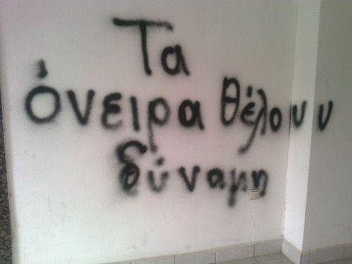 δυναμη  greek quotes
