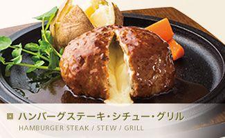 ハンバーグステーキ・シチュー・グリル