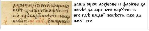 Перикопская рукопись 17 вв н67 3