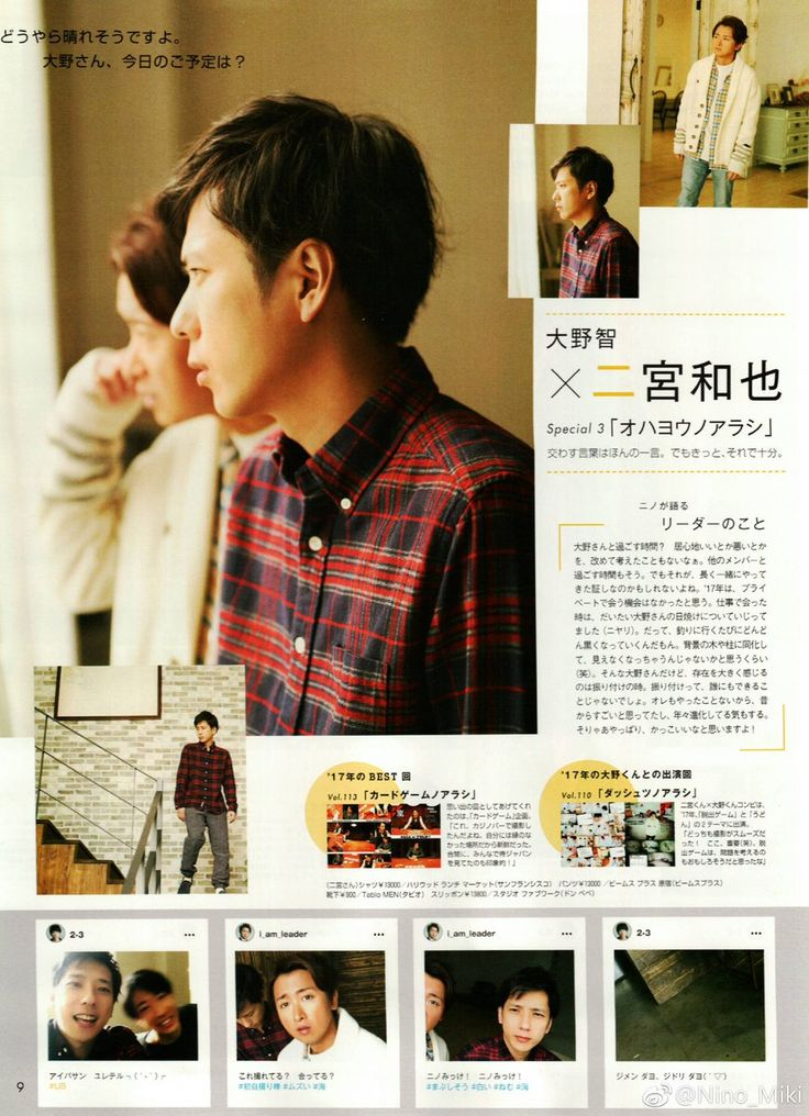 """""""#IDthelook #二宮和也's plaid shirt for the Non-no shoot is by Hollywood Ranch Market (San Francisco)"""""""