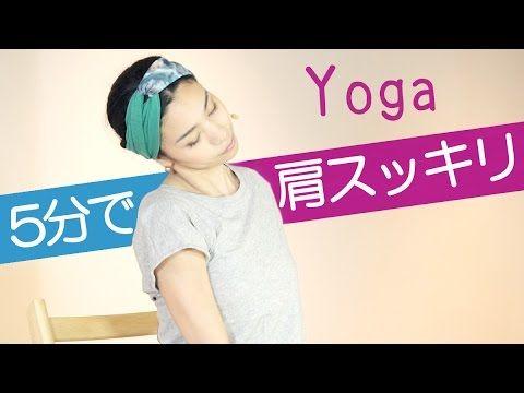 「5分ヨガ」肩スッキリヨガ(エコノミー症候群にも) - YouTube