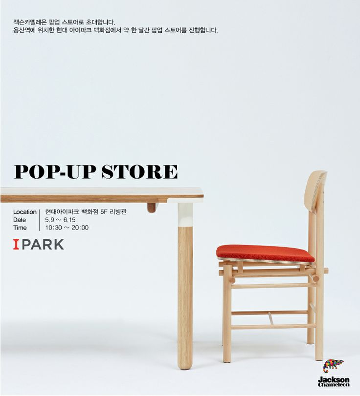 POP-UP STORE : I'PARK MALL