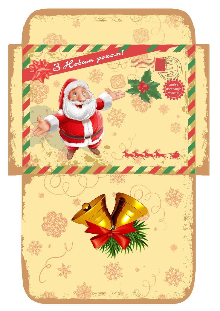 Открытка конверт новогодняя