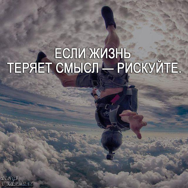 #deng1vkarmane #жизнь #смыслжизни #мысли #мотивация #цитатыпрожизнь #мыслинаночь #мысли_вслух #мыслимысли #риск #мысли_на_ночь #успех #цитаты #цитатыожизни #умные_мысли