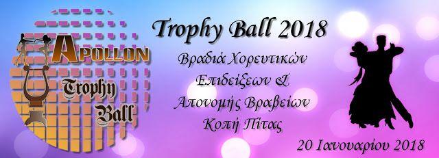 Apollon dance studio: Το Απολλώνιο Πρωτάθλημα Χορού τελείωσε... Το Troph...